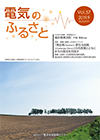 「電気のふるさと~電源地域ニュース~」表紙画像